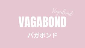 イ・スンギとぺ・スジ主演の『Vagabond/バガボンド』が壮大すぎるスケールと予想外の展開で目が離せない