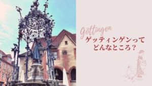 フランクフルト空港からICEで2時間!ドイツの真ん中に位置する学生街「ゲッティンゲン」ってどんなところ?在住者が魅力を語る