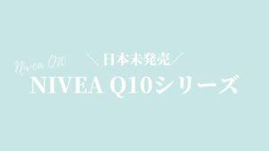 日本未発売のNIVEA Q10シリーズ!ニベアの本場ドイツでリピート中のスキンケア紹介(ボディーローション・フェイスクリーム)