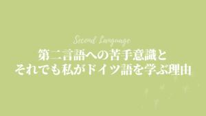 第二言語への苦手意識とそれでも私がドイツ語を学ぶ理由